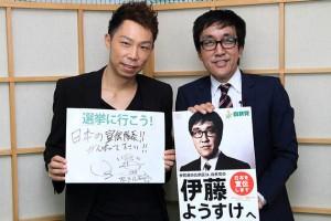 ニコ生「伊藤ようすけの日本を宣伝します」にUSAが出演
