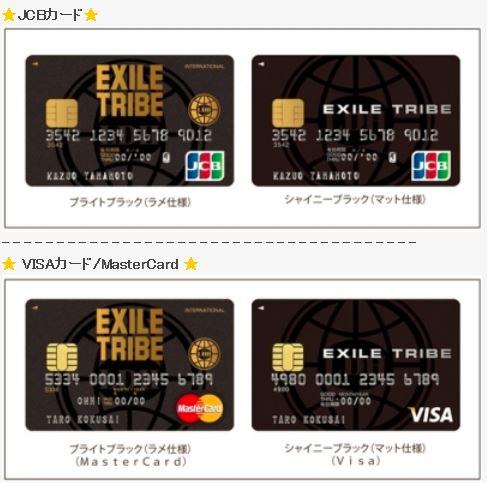 EXILE TRIBE クレジットカード
