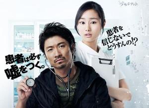 町医者ジャンボ!!MAKIDAI主演で低視聴率