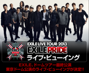 EXILE LIVE TOUR 2013 EXILE PRIDE ライブ・ビューイング
