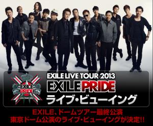 EXILE LIVE TOUR 2013 EXILE PRIDE ライブ・ビューイング